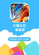 三国之刃电脑版PC微信版v11.3.0
