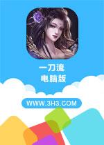 一刀流电脑版中文安卓版v22.70000.250