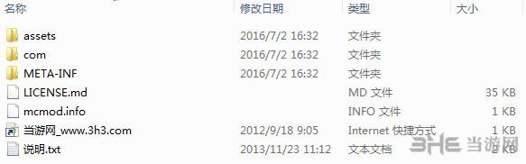 我的世界1.7.2日历MOD截图5