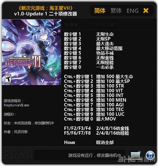 新次元游戏:海王星VII二十项修改器截图1