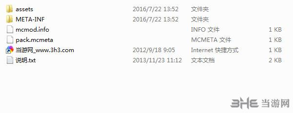 我的世界1.7.10不再有合成冲突MOD截图5
