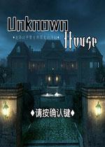 ��·����ѧ�����ֹ�����(Unknown House)Ӳ�̰�