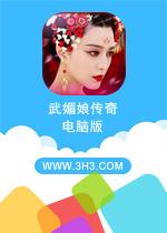 武媚娘传奇电脑版官方安卓版v2.0.0