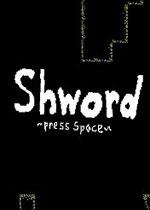 刀(Shword)硬盘版