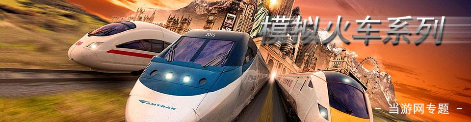 模拟火车下载_模拟火车游戏大全_模拟火车系列_当游网