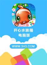 开心水族箱电脑版PC安卓版v7.0.5