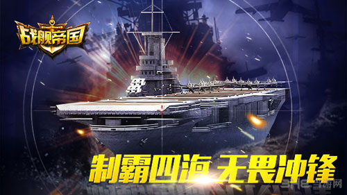 战舰帝国电脑版截图0