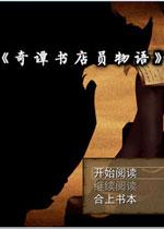 奇谭书店员物语汉化版