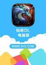 仙战OL电脑版PC安卓版v1.1.9