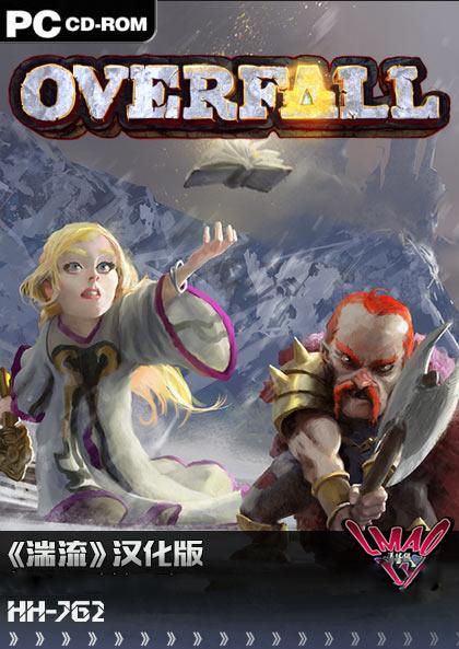 湍流(Overfall)集成古人觉醒DLC中文汉化破解版
