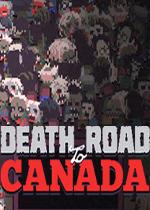 加拿大死亡之路(Death Road To Canada)硬盘版