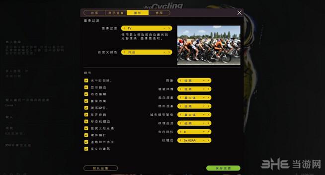 职业自行车队经理2016 v1.4.0.0升级档+未加密补丁截图1