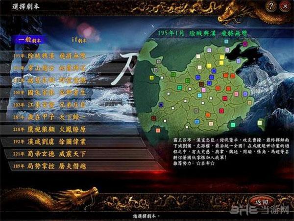 三国志9:幻想传截图0