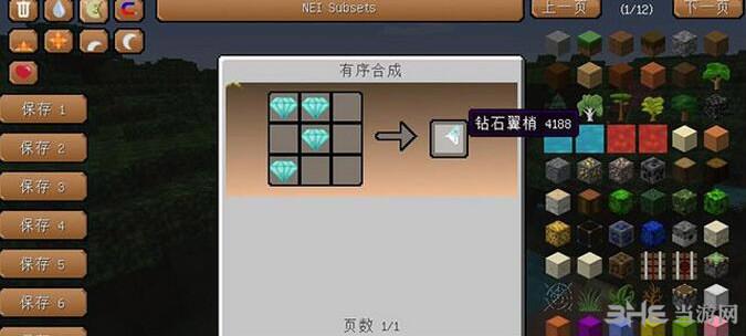 我的世界1.8.0终极独角兽MOD截图5