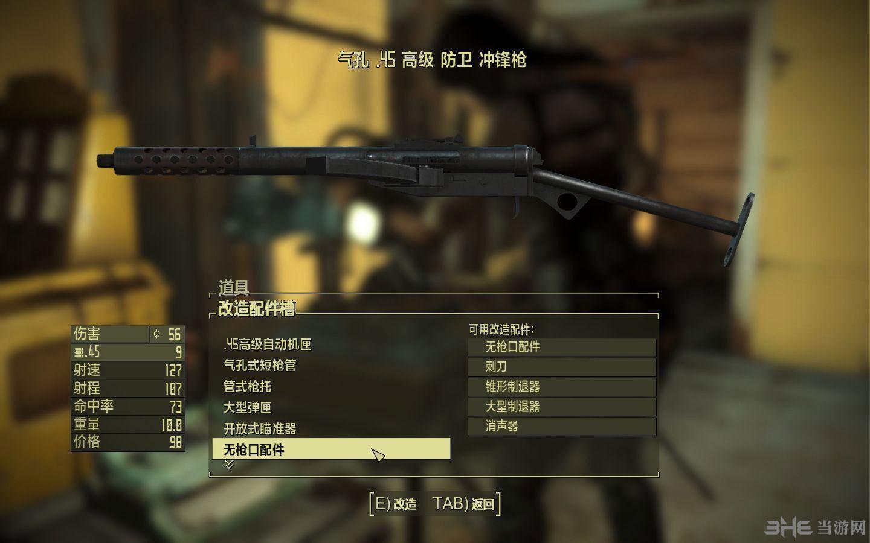 辐射4防卫枪MOD截图0