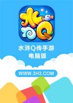 水浒Q传手游电脑版PC电脑版v1.5.0