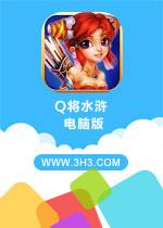 Q将水浒电脑版PC安卓版V1.34.1