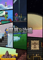 星界边境(Starbound)中文正式版Build20170225