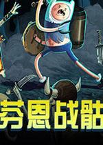 芬恩战骷髅(Finn & Bones)中文Flash版