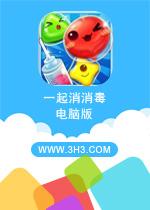 一起消消毒电脑版官方中文版v1.2.7