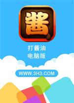 打酱油电脑版PC中文版v1.6