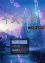 斗武大陆:遁甲疑阵硬盘版v0.29