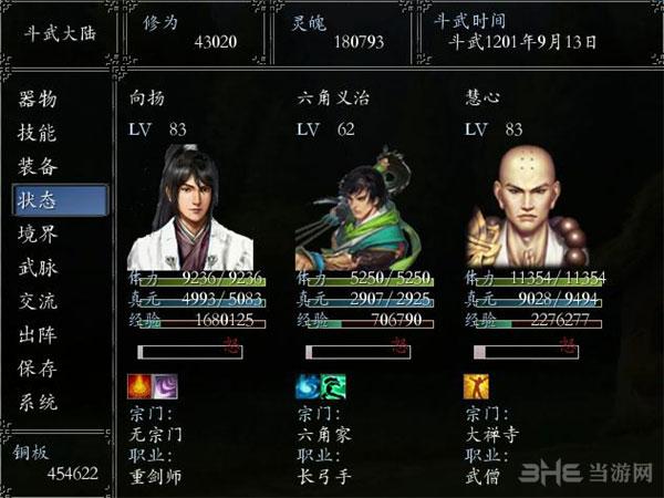 斗武大陆:遁甲疑阵截图0
