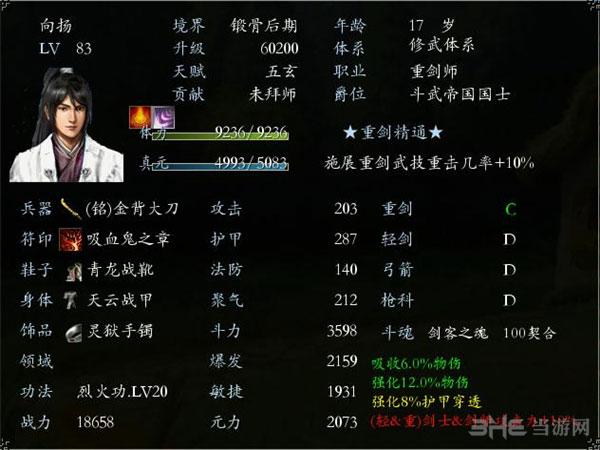 斗武大陆:遁甲疑阵截图1