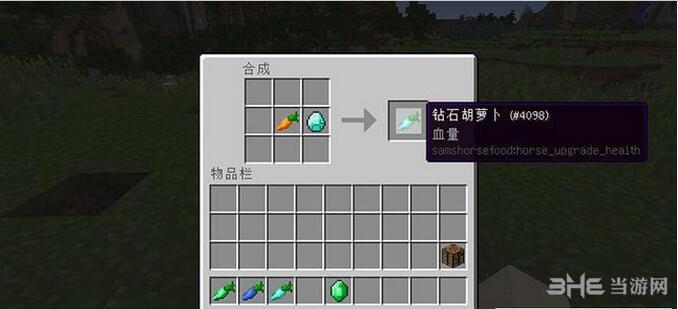 我的世界1.9.0马儿升级MOD截图5