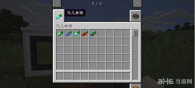 我的世界1.9.0马儿升级MOD截图3