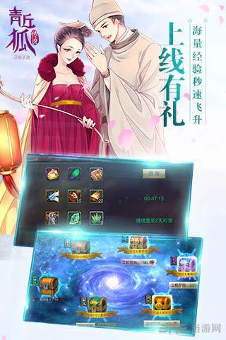 青丘狐传说电脑版截图4