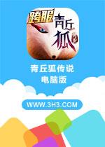 青丘狐传说电脑版PC安卓版v1.4.3