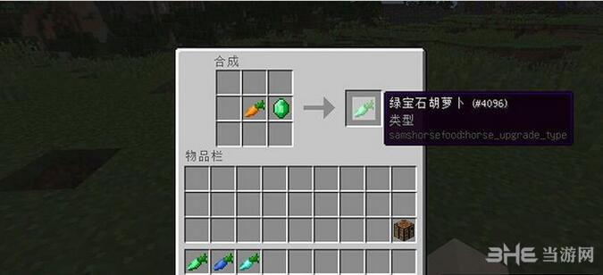 我的世界1.8.9马儿升级MOD截图4