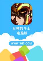 女神的斗士电脑版PC安卓版v1.3.5