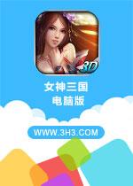 女神三国电脑版PC安卓版v0.60.1015.9