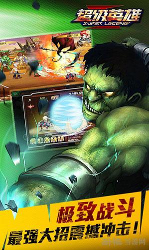超级英雄电脑版截图2