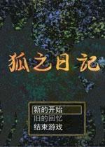 狐之日记汉化版