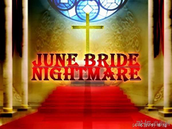 六月新娘:恶梦截图0