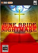 六月新娘:恶梦