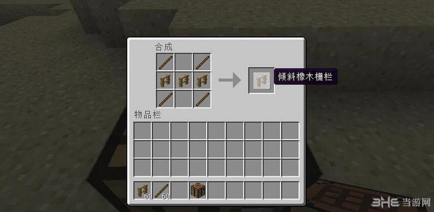 我的世界1.8.9斜栅栏MOD截图0