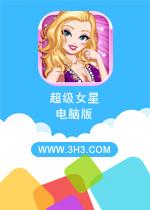 超级女星电脑版(Star Girl)中文版v3.5