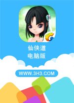 仙侠道电脑版PC微信破解版v1.7