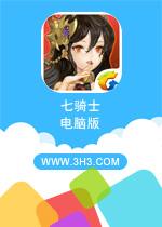七骑士电脑版PC微信破解版v1.2.4