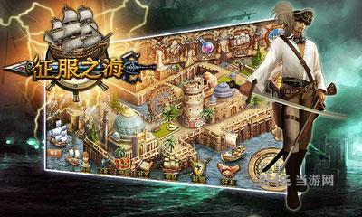 征服之海电脑版截图2