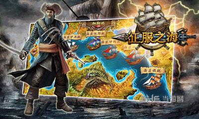 征服之海电脑版截图0