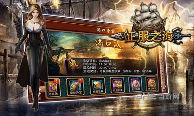 征服之海电脑版截图3