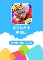 魔龙与勇士电脑版PC微信破解版v1.12.9