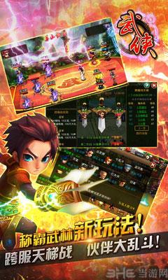 武侠OL电脑版截图3