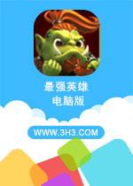 最强英雄电脑版(the one)PC安卓版v1.1.9