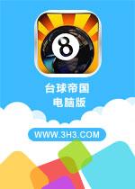 台球帝国电脑版PC安卓版v3.58